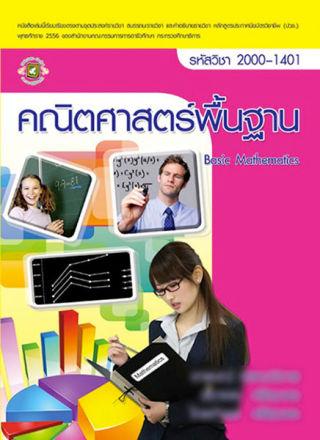 fail-livre-math-thailande
